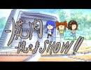【ネタ☆MAD】 アイドルマスター 「 焼肉焼きまSHOW !!(前編) 」