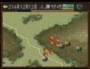 【三国志4】三國志Ⅳで中国征服してみる その28