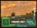 GUNGRIFFON ガングリフォン HARD MISSION6 アメリカ海兵隊上陸