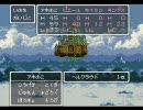 ドラクエ6 幻のアホの子達 Part22 thumbnail