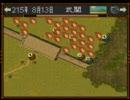 【三国志4】三國志Ⅳで中国征服してみる その29