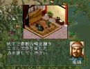【三国志5】 袁術で皇帝を目指す 第9夜