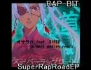 【SPRL EP】オサラバ feat. RIPER (mixbit medley remix) thumbnail