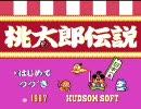 FC版桃太郎伝説 原曲集 thumbnail
