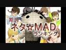 期刊 勝手にアイドルマスター【ネタ☆MAD】ランキング