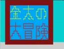 紙芝居風 金太の大冒険(PC-6001mkII)