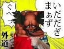 【MUGEN】ゲージMAXタッグトーナメント【ゲジマユ2】part36