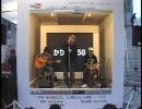 かりゆし58 LIVE In 渋谷109 YouTubeネタバトル ③「アンマー」 thumbnail