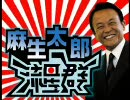【勝手に再うp】麻生太郎流星群 thumbnail