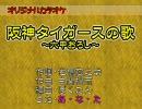 【オリジナルカラオケ】阪神タイガースの歌~六甲おろし