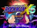 ロックマンX5 エイリアがガイアアーマーを復元したようです #1