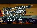 【車載&船上動画】豊橋→鳥羽 往路【ペンギン☆ゲット】