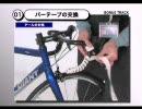 【ニコニコ動画】■ロードバイクに乗ろう■「簡単メンテ2」を解析してみた