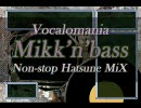 【初音ミク他】 Vocalomania Mikk'n'bass 【Drum'n'bassメドレー】 thumbnail