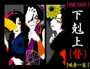 【MEIKO】下剋上(替)改め『咲音一家』【完