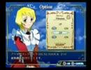 PS2 舞-乙HiME 乙女舞闘史!! エルスのオプション画面
