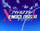 アイドルマスター XENOGLOSSIA OP(映像)+はぴねすOP(音)