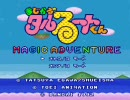 [TAS]まじかる☆タルるートくん MAGIC ADVENTURE in 26:58 thumbnail