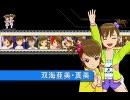 【アイドルマスター】続続・歌ってないのは誰だ?(3作目)