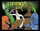 AVGNがドラゴンズレアを遊ぶ(Ep37) thumbnail