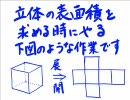【ニコニコ動画】【3DCG】メタセコでファンタジー風キャラを作ってみる part5を解析してみた