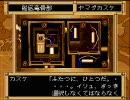 メガドライブ (MEGA-CD) ノスタルジア - ACTION4-1 アポステリオリ: 船底 (2/2)