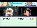 カイジクンポケット 3球目 thumbnail