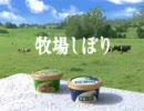 【MAD】牧場しぼり×らき☆すた 5連発