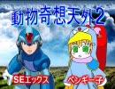 ロックマンSEエックス 動物奇想天外2(ゼERO)
