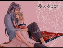 【がくっぽいど・鏡音リン】夢みることり【カバー】 thumbnail