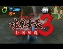 喧嘩番長3 PV thumbnail