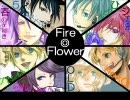 【夏は】合唱『Fire◎Flower』(鏡音レンオ