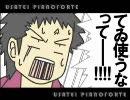【ウサテイ】 Usatei Pianoforte 【ピアノで再現】