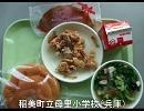 【ニコニコ動画】都道府県の学校給食画像集【修正・増量版】を解析してみた