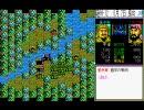 【PC-9801】三國志Ⅱを新君主でサクサクプレイしてみる Part02