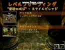ダンジョンキーパー2 Lv.01