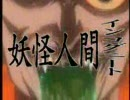 【MAD HELLSING】妖怪人間インコグニート