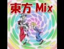 東方Mix
