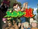 【Wii】プロゴルファー猿 thumbnail