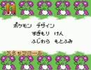 Re-ポケモン金銀 良BGM20選 thumbnail