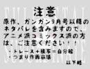【手描き】鋼の最強従者(鋼の錬金術師ED)