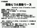 UTAU用音源「霞歌ルブ・リーズ」がフライ