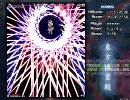 東方地霊殿 Normal 霊夢×文 Stage3 スコア重視&パターン化(ノーミス) thumbnail