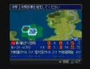 GLOBAL FORCE 新・戦闘国家 まったりプレイ 3-2 南洋諸島確保作戦 2/2