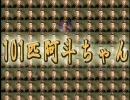【三国志Ⅸ】101匹阿斗ちゃん 一七匹目「もう、ゴールし(ry」 thumbnail
