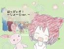 はっぴぃす!~短版~【初音ミクオリジナル】【ぼーにゃぽた...