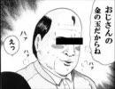 ポケモン世界のちょっとエロい話 -おじさんの金の玉- thumbnail
