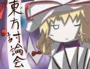 第2回東方討論会【後編】 thumbnail