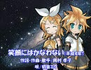 【鏡音リン】笑顔にはかなわない【岡村孝子 16th SINGLE / 19...