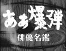 ああ爆弾 俳優名鑑